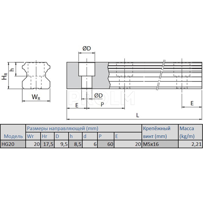 Направляющая системы линейного перемещения  HIWIN HGR20R_H (4000H(20/66X60/20))
