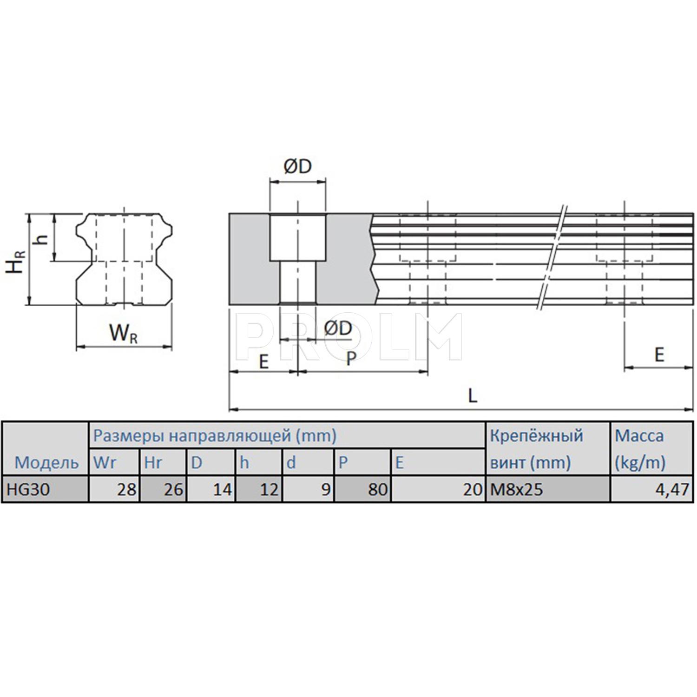 Направляющая системы линейного перемещения  HIWIN HGR30R_H (4000H(20/49X80/60))