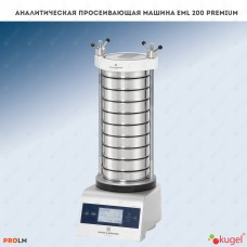 Аналитическая просеивающая машина EML 200 Premium с зажимной системой Classic 00550107